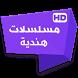 مسلسلات هندية HD by MBH PIXO