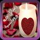 رسائل حب ورومانسية 2016 by farach el yazid
