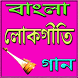 বাংলা লোকগীতি গান /Bengali folk songs