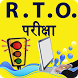 RTO Exam in Hindi by Mantra App