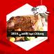 وصفات عيد الأضحي 2016 by Soora Apps