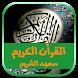 القرأن الكريم بصوت سعود الشريم by hmza mzy