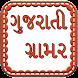 Gujarati Grammar by Om Shree Soft Solution