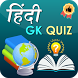 GK in Hindi 2017 by KBC INDIA : Hindi & English Quiz Games of 2017
