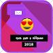 صور, مسجات حب رومانسية 2018 by akadmob
