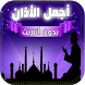 Azan - Adhan mp3 Ringtones by MuslimCharityApps