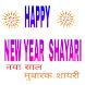 Happy new year hindi shayari by Heera sahu