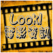 Look!電影資訊 by chen.akira