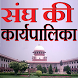 संघ की कार्यपालिका - Union executive by Mahendra Seera