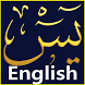 Surah Yaseen English by All Islamic Apps