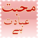 Mohabbat Ibadat Hai Poetry by Arshman Software Inc.