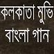কলকাতা মুভি বাংলা গান by cosmicapps.bd