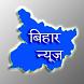 Bihar News / बिहार हिंदी समाचार by Crazy India Fun
