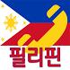 필리핀(philippines) 국제전화-무료국제전화체험 by SK브로드밴드 고품질 국제전화 서비스