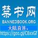 《1999.4.25中南海事件真相》 by 禁书网