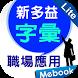 新多益核心字彙:職場應用篇Lite by Soyong Corp.