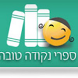 נקודה טובה by Apps Village Ltd
