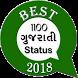 Best 1100 Gujrati Status