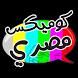 كوميكس مصرى by amr4mk