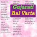 Gujarati Bal Varta Video by Amrut Judgement