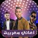 أغاني مغربية 2017/2018 by devanassch