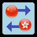 CHN Yuan x Hong Kong Dollar by Currency Converter X Apps
