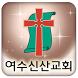 여수신산교회 by cCloud TV