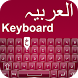 Arabic English Keyboard by Al Noor Apps - 3D & VR Islamic Apps