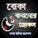 বোকা বানানোর জোকস - দম ফাটানো মজার জোকস by Apps Market BD