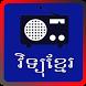 Khmer Radio by Khmer-Team-Developer