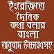 ইংরেজিতে কথা বলার বাংলা অনুবাদ by SBN Apps