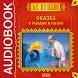 Сказка о рыбаке и рыбке by IDDK