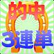 ~競馬予想~ 徹底攻略アプリ by GATE