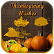 Thanksgiving Day Wishes 2017 : Thanksgiving Images by GIF Tidez Labs