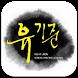 유기준화실 by B2 Corp.