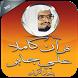 قرآن كريم بدون نت علي جابر by قرآن كاملا بدون انترنت