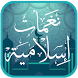 Top islamic ringtones and anasheed 2018 by Islamic_Apps2