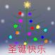 圣诞快乐 v2