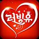 채팅어플,소개팅,미팅어플♥러빙유 by 러빙유 채팅