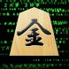 Shogi DB2 - Japanese Chess DB by aedi works.