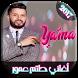 Hatim Ammor-Yama 2017 by Dev-Music Pro