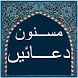Masnoon Dua - Daily Dua by satsuma solutions