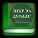 Зикр ва дуолар китоби by HAYATI