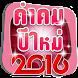 อวยพรปีใหม่ คำคมปีใหม่ by Tanadate
