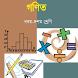 Math (Class 9-10) - গণিত (৯ম-১০ম শ্রেণী) by bdBot