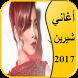 أغاني شيرين عبد الوهاب 2017 by devhaloui