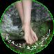 علاج تورم القدمين بطرق ممتازة by Ghaddan Studios