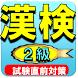 漢字検定2級 試験直前対策〜就活の一般常識にも使える by Learn-everyday