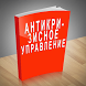Антикризисное управление by RT Studio books