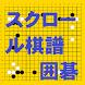 スクロール棋譜囲碁 by APTLK
